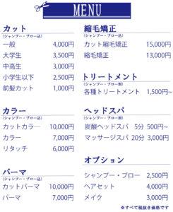 カットメニュー表